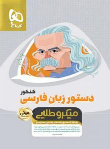 دستور زبان فارسی مینی میکرو طلایی گاج