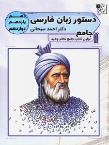 دستور زبان فارسی جامع تخته سیاه