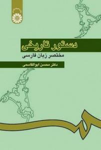 دستور تاریخی مختصر زبان فارسی دکتر محسن ابوالقاسمی انتشارات سمت