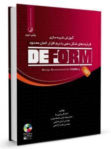 آموزش شبیهسازی فرایندهای شکل دهی با نرمافزار المان محدود DEFORM