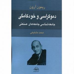دموکراسی و خودکامگی نویسنده ریمون آرون مترجم محمد مشایخی