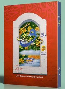 دین و زندگی دوازدهم سفیر خرد مسلم بهمن آبادی