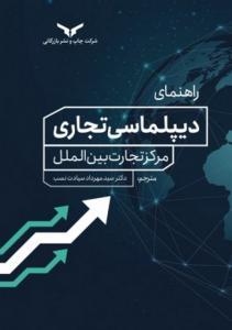 راهنمای دیپلماسی تجاری مرکز تجارت بین الملل نویسنده سید مهرداد سیادت نسب