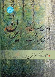 دیوان عالی کشور و حقوق محیط زیست ایران نویسنده حسن محسنی
