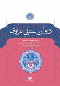 دیوان سنایی غزنوی به اهتمام پرویز بابایی