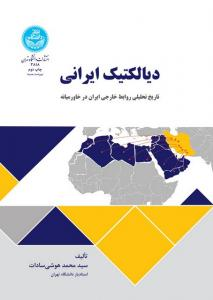 دیالکتیک ایرانی نویسنده سیدمحمد هوشی سادات