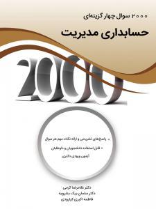 کتاب 2000 سوال چهارگزینه ای حسابداری مدیریت نگاه دانش