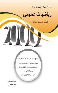 کتاب 2000 سوال چهار گزینه ای ریاضیات عمومی نگاه دانش