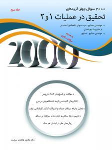 کتاب 2000 سوال چهارگزینه ای تحقیق در عملیات 1و2 جلد سوم