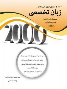کتاب 2000 سوال چهارگزینه ای زبان تخصصی مدیریت