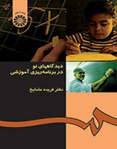 دیدگاههای نو در برنامه ریزی آموزشی دکتر فریده مشایخ انتشارات سمت