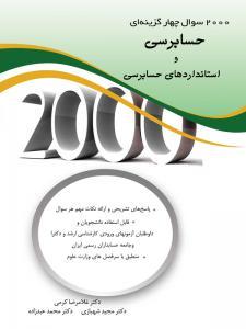 کتاب 2000 سوال چهار گزینه ای حسابرسی