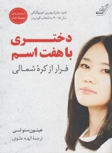 دختری با هفت اسم نویسنده هیئون سئو لی مترجم الهه علوی