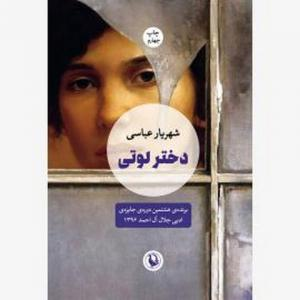 دختر لوتی اثر شهریار عباسی