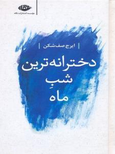دخترانه ترین شب ماه نویسنده ایرج صف شکن نشر نگاه