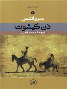 دن کیشوت 2جلدی محمد قاضی نشر ثالث