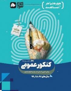 دور دنیا در 4 ساعت کنکور عمومی جلد اول کلاغ سپید