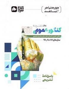 دور دنیا در 4 ساعت کنکور عمومی جلد دوم کلاغ سپید