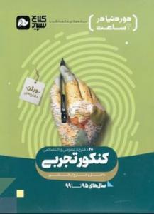 دور دنیا در 4 ساعت کنکور تجربی جلد اول کلاغ سپید