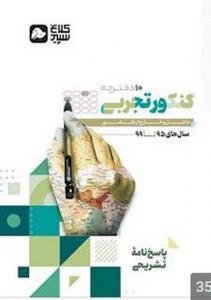 دور دنیا در 4 ساعت کنکور تجربی جلد دوم کلاغ سپید