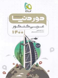 دور دنیا در نیم ساعت عربی گاج