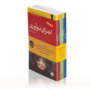 دوره 6 جلدی آموزه های مدیران-مشاور هاروارد سری دوم گروه نویسندگان مترجم سینا قربانلو