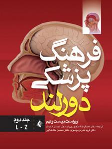فرهنگ پزشکي دورلند جلد دوم ارجمند
