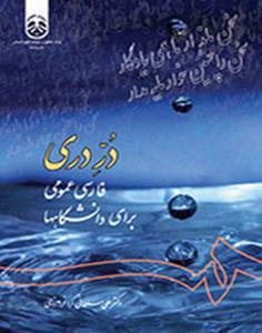 در دری فارسی عمومی برای دانشگاهها دکتر علی سلطانی گرد فرامرزی