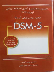 راهنمای تشخیصی و آماری اختلالات روانی DSM 5 گنجی ساوالان