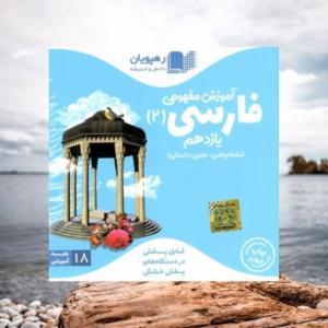 دی وی دی آموزش مفهومی فارسی یازدهم رهپویان دانش و اندیشه