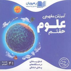 dvd آموزش مفهومی علوم هفتم رهپویان دانش و اندیشه