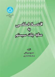 اقتصاد اسلامی به مثابه یک سیستم نویسنده حسن سبحانی