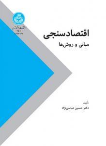 اقتصاد سنجی مبانی و روش ها نویسنده حسین عباسی نژاد