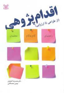 اقدام پژوهی ازطراحی تا ارزیابی محمدرضا آهنچیان رشد