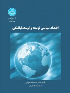 اقتصاد سیاسی توسعه و توسعه نیافتگی نویسنده سید احمد موثقی