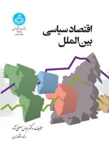 اقتصاد سیاسی بین الملل نویسنده عباس مصلی نژاد
