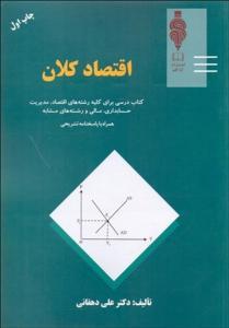 اقتصاد کلان نویسنده علی دهقانی