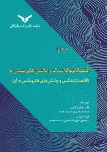 اقتصاد نئوکلاسیک و چالش های پیش رو جلد اول نویسنده ابراهیم گرجی بندپی و فرزانه انواری رستم کلایی