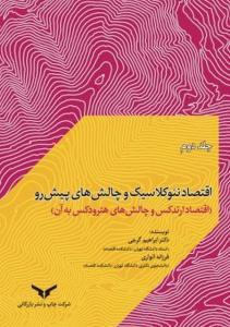 اقتصاد نئوکلاسیک و چالش های پیش رو جلد دوم نویسنده ابراهیم گرجی بندپی و فرزانه انواری رستم کلایی