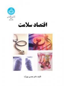 اقتصاد سلامت نویسنده محسن مهرآرا