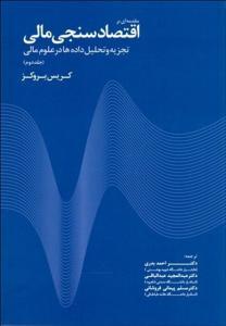 مقدمه ای بر اقتصاد سنجی مالی جلد دوم نویسنده کریس بروکز مترجم احمد بدری