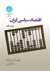 اقتصاد سیاسی ایران نویسنده عباس مصلی نژاد