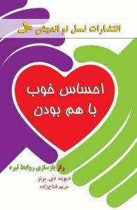 احساس خوب با هم بودن نویسنده دیوید . دی . برنز ترجمه مریم فتاح زاده