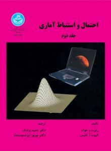 احتمال و استنباط آماری جلد دوم نویسنده رابرت و. هوگ و الیوت آ. تانیس مترجم حمید پزشک و نوروز ایزددوستدار