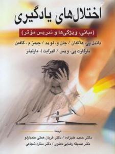 اختلال های یادگیری هالاهان کافمن علیزاده ارسباران