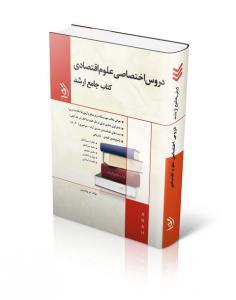 کتاب جامع ارشد دروس اختصاصی علوم اقتصادی