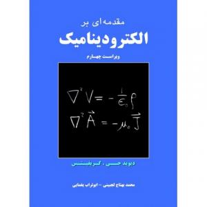 مقدمه ای بر الکترودینامیک نویسنده گریفیتس مترجم محمد بهتاج
