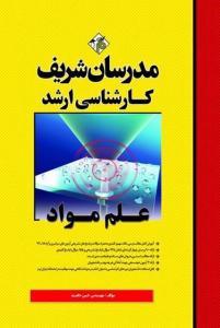 کتاب علم مواد مدرسان شریف