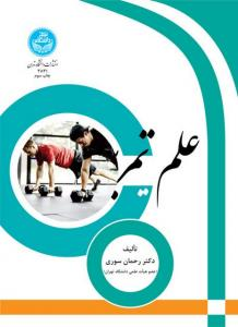 علم تمرین نویسنده رحمان سوری