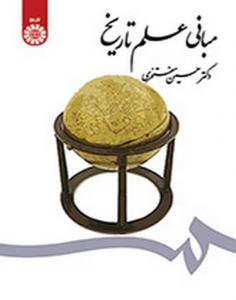 مبانی علم تاریخ دکتر حسین مفتخری انتشارات سمت